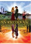 Poster: The Princess Bride